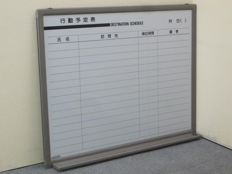 オカムラ 壁掛け式ホワイトボード 34 行動予定表