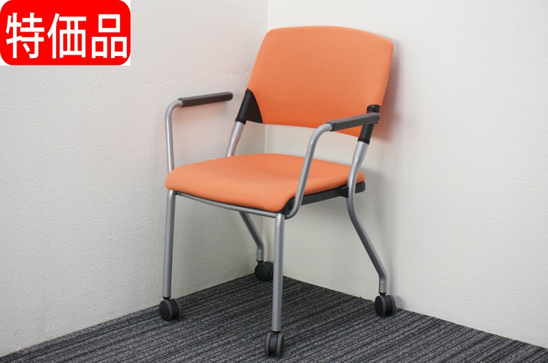 オカムラ リータ オレンジ 肘付 グレーシェル 特価品