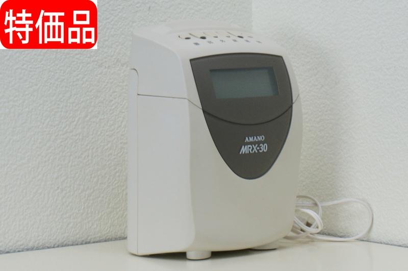 AMANO MRX-30 タイムレコーダー 特価品(2)
