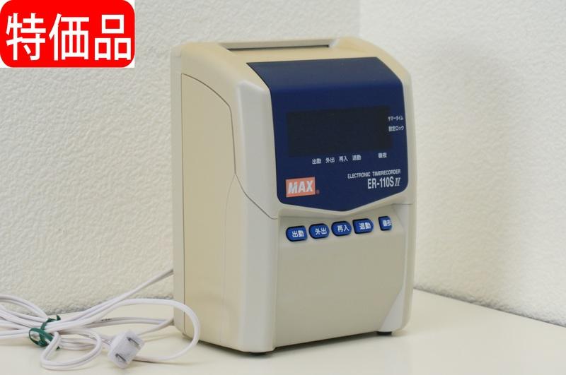 MAX ER-110SⅣ タイムレコーダー 特価品