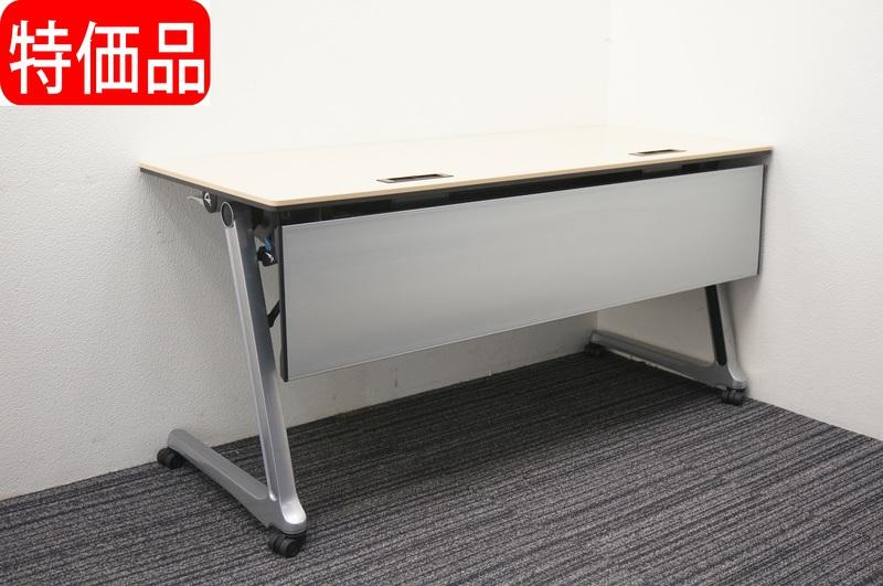 オカムラ インターアクトプロ フラップテーブル 1560 ライトプレーン 特価品