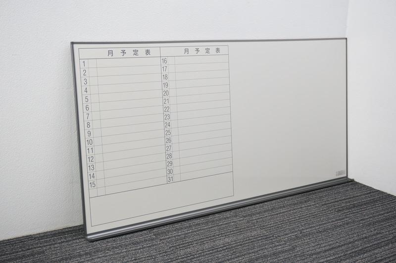 コクヨ 壁掛け式ホワイトボード 月予定表 36