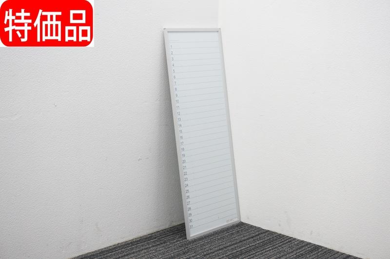 コクヨ BB-H800 壁掛けホワイトボード 月予定表 吊金具なし H1015