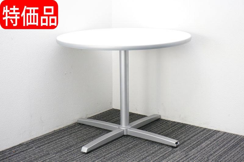 オカムラ 8177 丸テーブル Φ900 H700 ホワイト 特価品