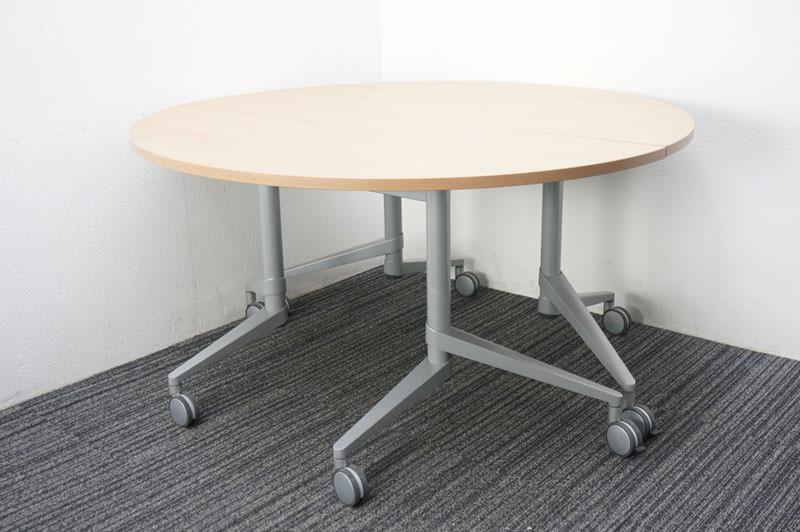 オカムラ フレミックス 丸テーブル フラップテーブル Φ1400 H720