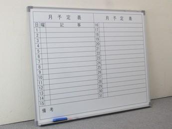 【新品】イノウエ ホワイトボード 月予定ヨコ書壁掛36 1800×900