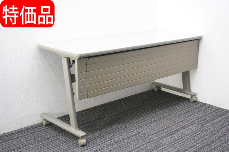 オカムラ Nタイプ フラップテーブル 1560 幕板付 特価品