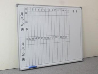 【新品】イノウエ ホワイトボード 月予定タテ書壁掛36 1800×900