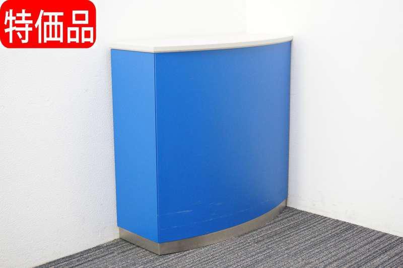 コクヨ US インフォメーションカウンター ブルー W900 D400 H900 特価品