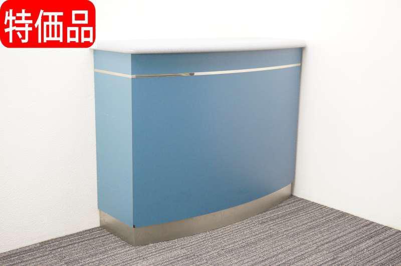 オカムラ 無人インフォメーションカウンター ラウンドタイプ ブルー W1200 D450 H950 特価品