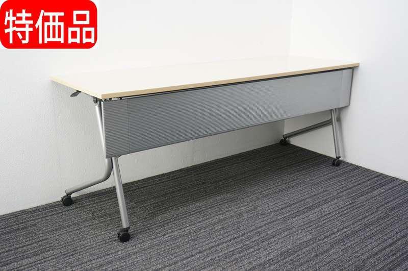 オカムラ ネスティア フラップテーブル 1860 幕板付 ライトプレーン 特価品