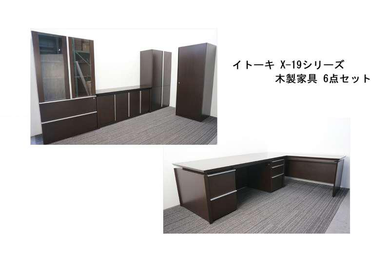 イトーキ X-19 木製家具 6点セット (1)