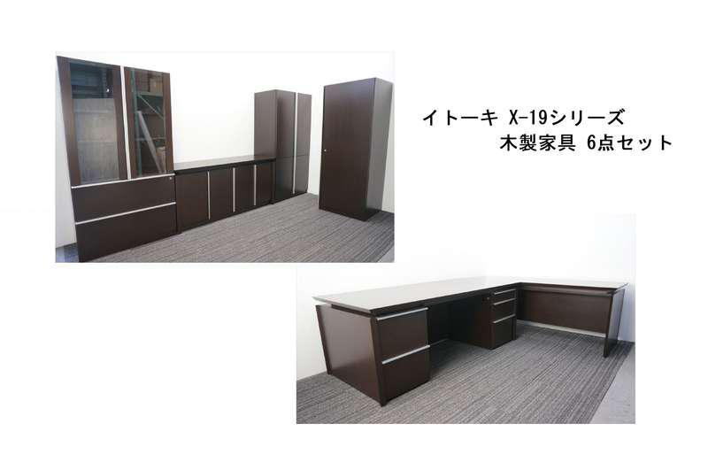 イトーキ X-19 木製家具 6点セット (2)
