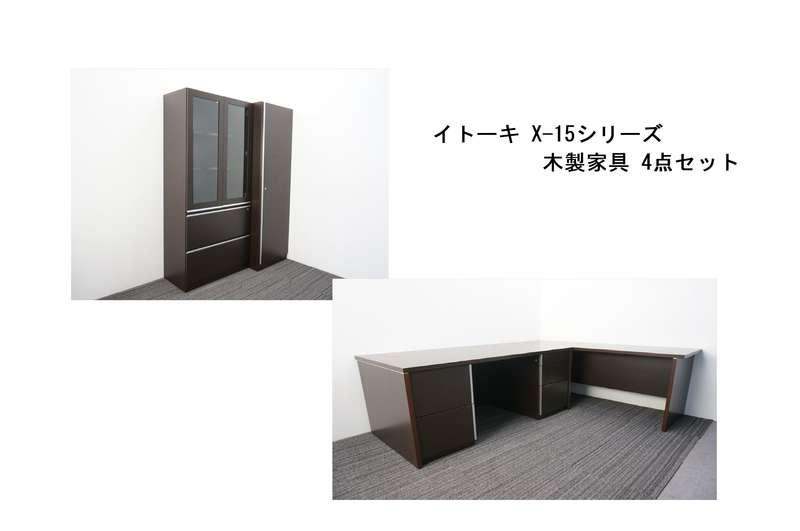 イトーキ X-15 木製家具 4点セット