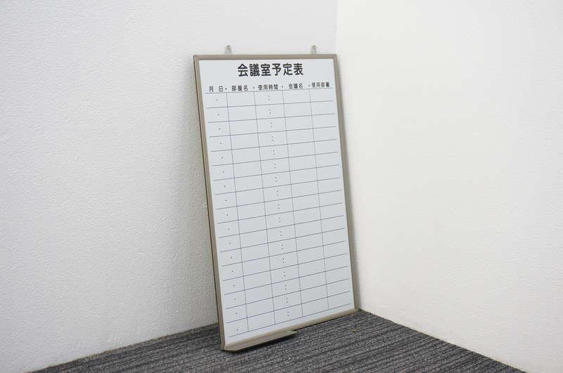 壁掛け式ホワイトボード 会議室予定表 粉受け付 W600 D50 H900