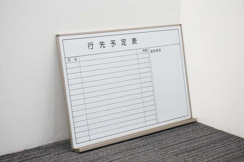 壁掛け式ホワイトボード 行先予定表 粉受け付 W900 H70 H600