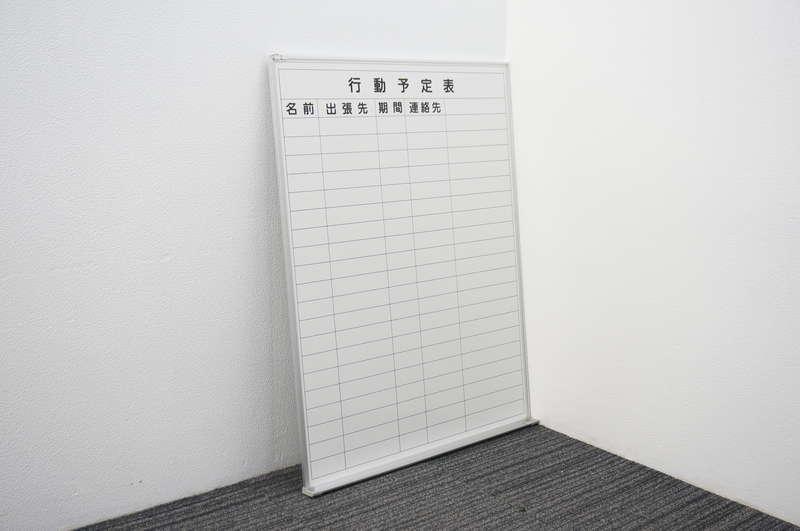 壁掛け式ホワイトボード 行動予定表 粉受け付 W900 H50 H1200