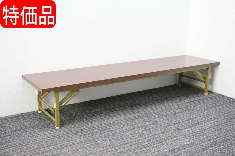 座卓テーブル W1800 D450 H320 特価品