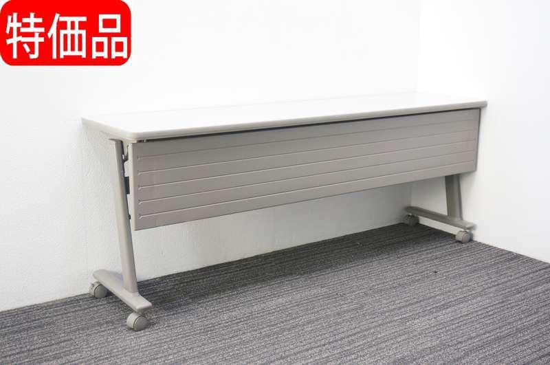 オカムラ Nタイプ フラップテーブル 1845 幕板付 特価品