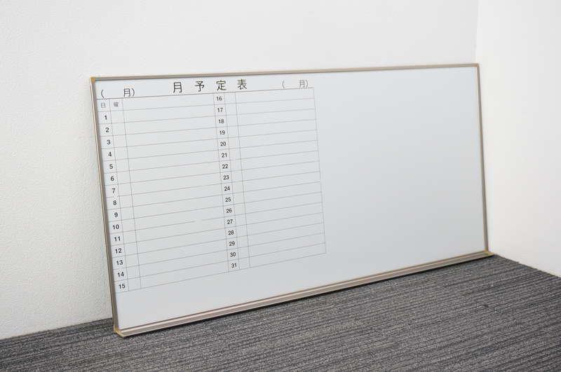 プラス 壁掛け式ホワイトボード 36 月予定表