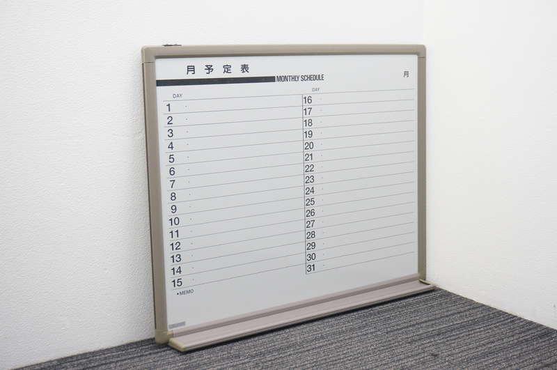 オカムラ 壁掛け式ホワイトボード 34 月予定表