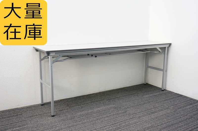 【2019年製】オカムラ Nタイプ 折りたたみテーブル 1845 H700 ライトグレー