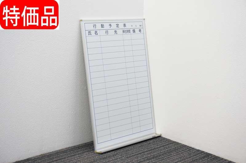 コクヨ 行動予定表 旧タイプ W600 D66 H909 特価品(吊り金具無し)