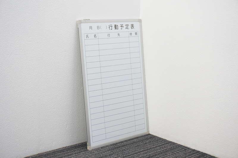 壁掛け式ホワイトボード 行動予定表 W600 H10 H900