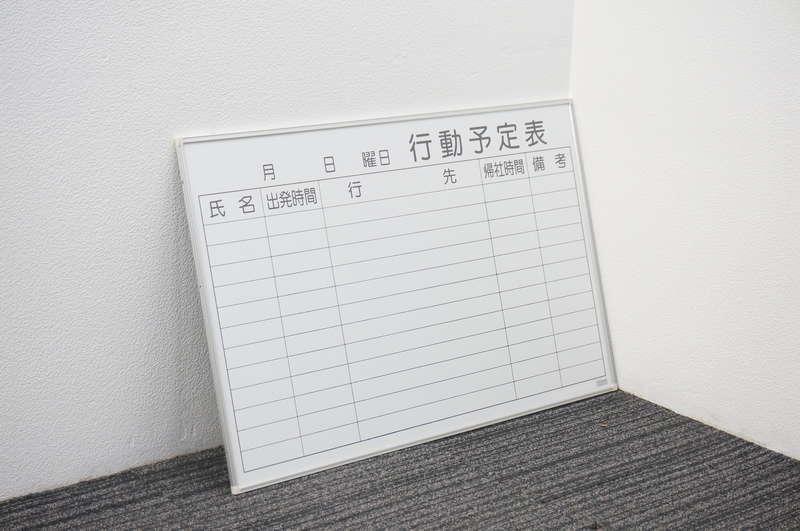 さくら精機(株) 壁掛け式ホワイトボード 行動予定表 W900 D10 H600
