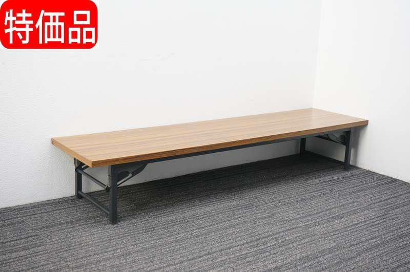 コクヨ 折りたたみテーブル 座卓 1845 H315 特価品